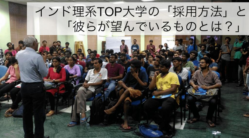 インド理系TOP大学の「採用方法」と「彼らが望んでいるものとは?」