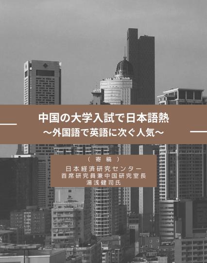 Yuasa-Chaina-Japanese-Features