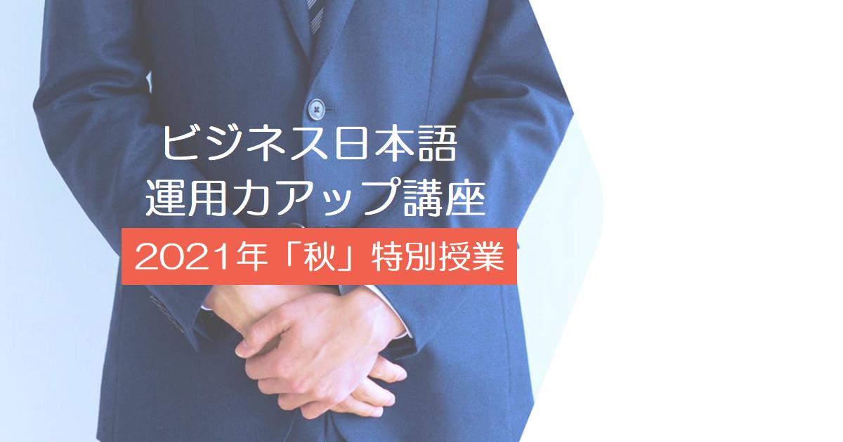 ビジネス日本語運用力アップ講座2021年「秋」特別授業