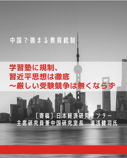 中国で強まる教育統制